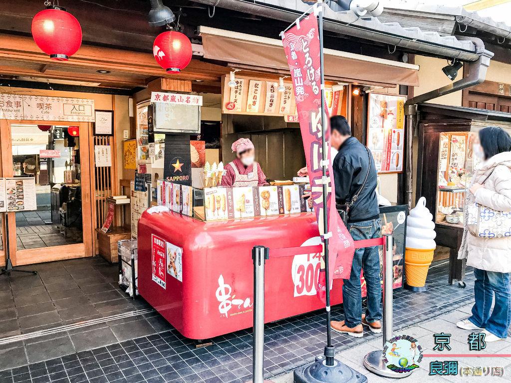 2019年1月8日京都(嵐山)良彌(本通り店)003.jpg