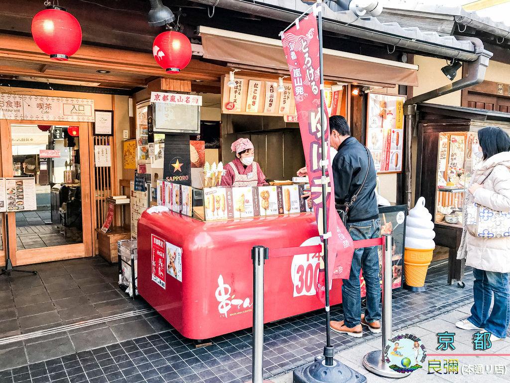 2019年1月8日京都(嵐山)良彌(本通り店)002.jpg