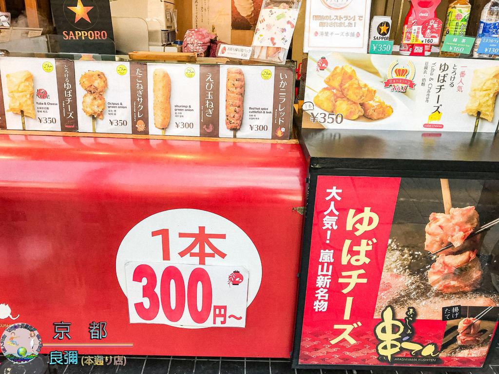 2019年1月8日京都(嵐山)良彌(本通り店)005.jpg