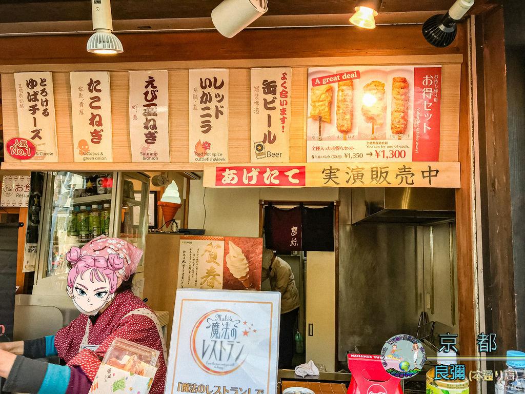 2019年1月8日京都(嵐山)良彌(本通り店)006.jpg