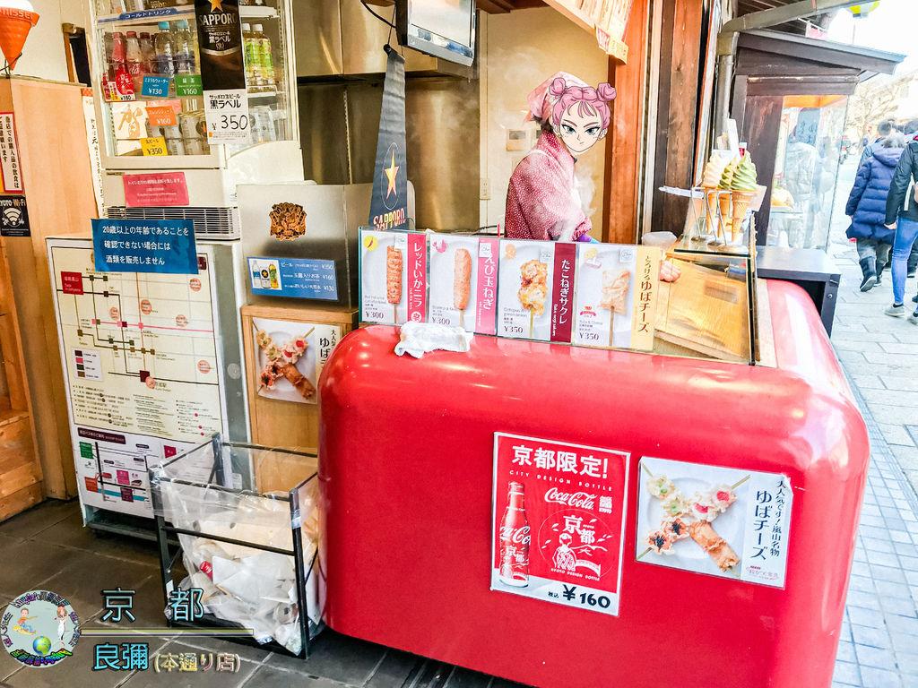 2019年1月8日京都(嵐山)良彌(本通り店)007.jpg