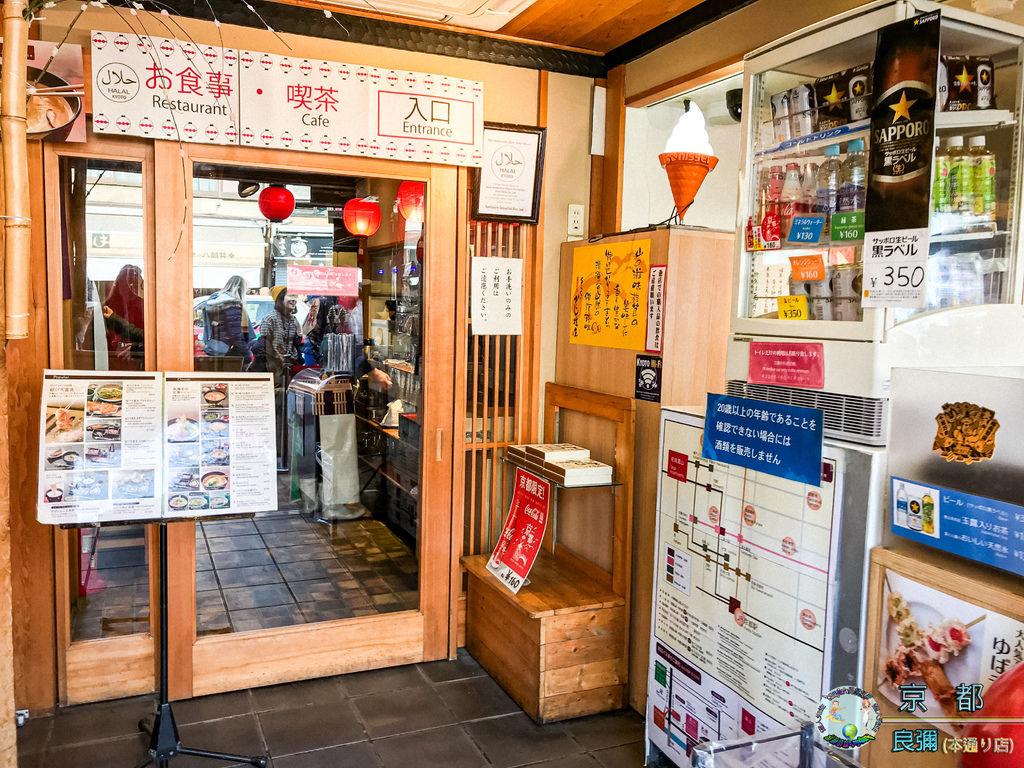 2019年1月8日京都(嵐山)良彌(本通り店)010.jpg