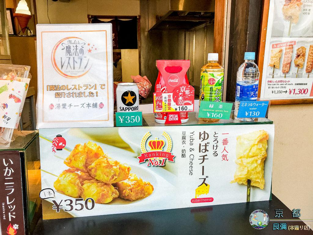 2019年1月8日京都(嵐山)良彌(本通り店)009.jpg