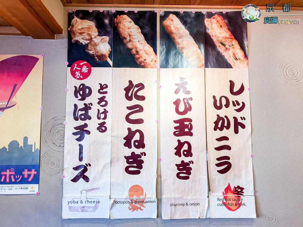 2019年1月8日京都(嵐山)良彌(本通り店)012.jpg