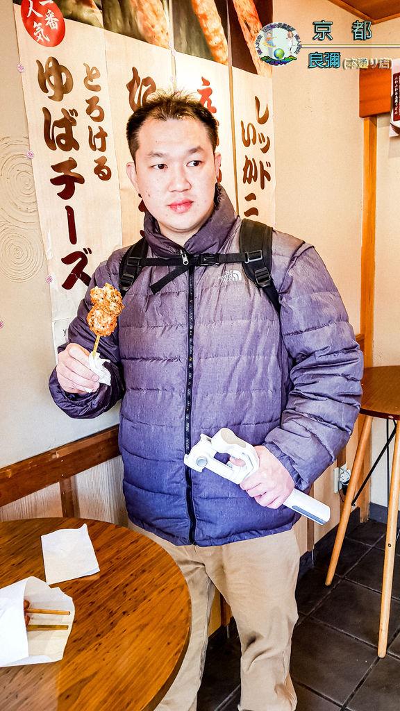 2019年1月8日京都(嵐山)良彌(本通り店)019.jpg