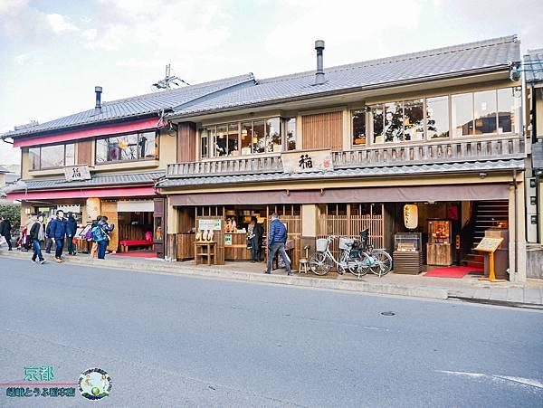 (2019年日本京阪神奈)京都(嵐山)( 嵯峨とうふ稻本店)006.jpg