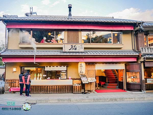 (2019年日本京阪神奈)京都(嵐山)( 嵯峨とうふ稻本店)007.jpg