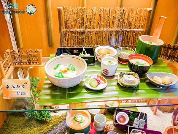 (2019年日本京阪神奈)京都(嵐山)( 嵯峨とうふ稻本店)009.jpg