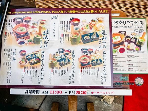 (2019年日本京阪神奈)京都(嵐山)( 嵯峨とうふ稻本店)011.jpg