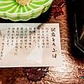 (2019年日本京阪神奈)京都(嵐山)( 嵯峨とうふ稻本店)035.jpg