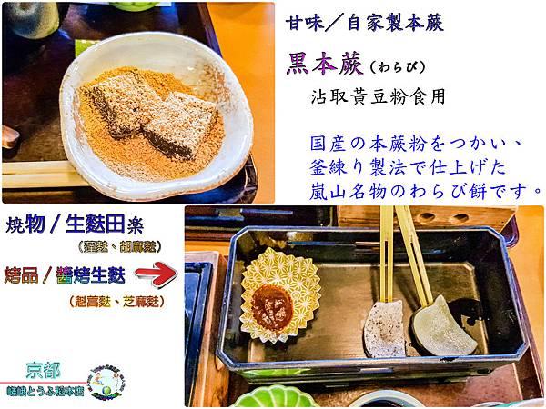 (2019年日本京阪神奈)京都(嵐山)( 嵯峨とうふ稻本店)044.jpg