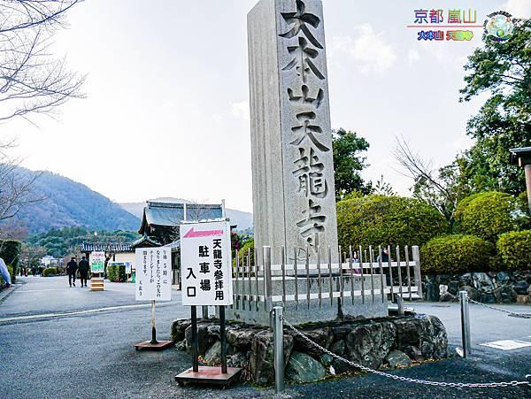 2019年1月8日京都(嵐山)(天龍寺)005.jpg