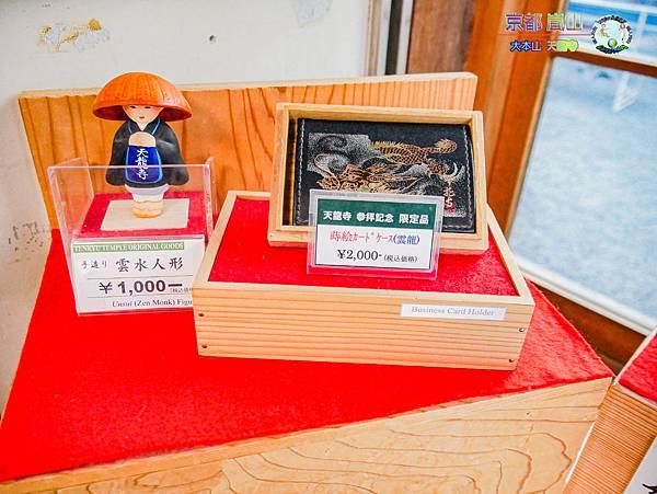 2019年1月8日京都(嵐山)(天龍寺)022.jpg
