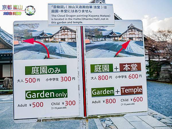 2019年1月8日京都(嵐山)(天龍寺)024.jpg