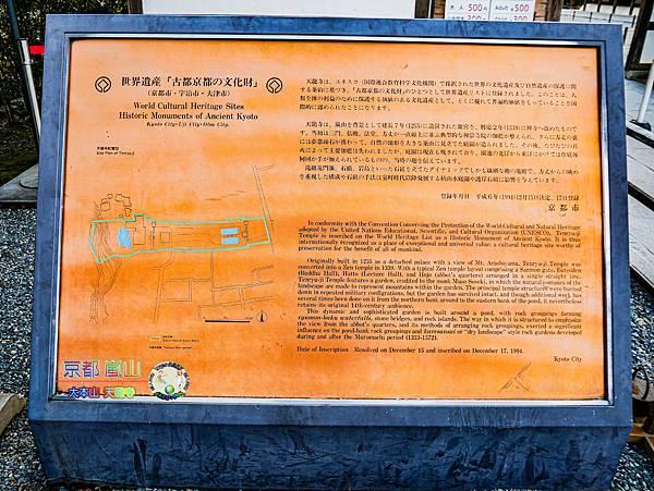 2019年1月8日京都(嵐山)(天龍寺)027.jpg