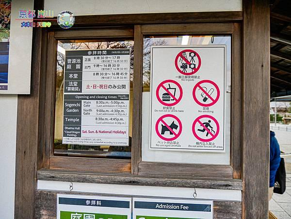 2019年1月8日京都(嵐山)(天龍寺)030.jpg