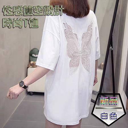 顯瘦後背蝴蝶鏤空純棉寬鬆短袖T恤006.jpg