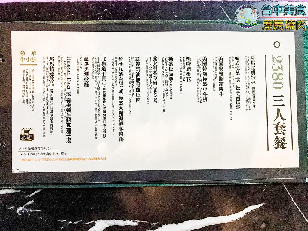 (2018年花東行)台中屋馬燒肉_016a.jpg