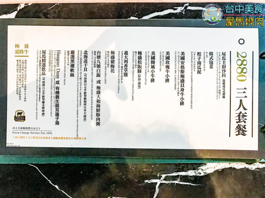 (2018年花東行)台中屋馬燒肉_015a.jpg