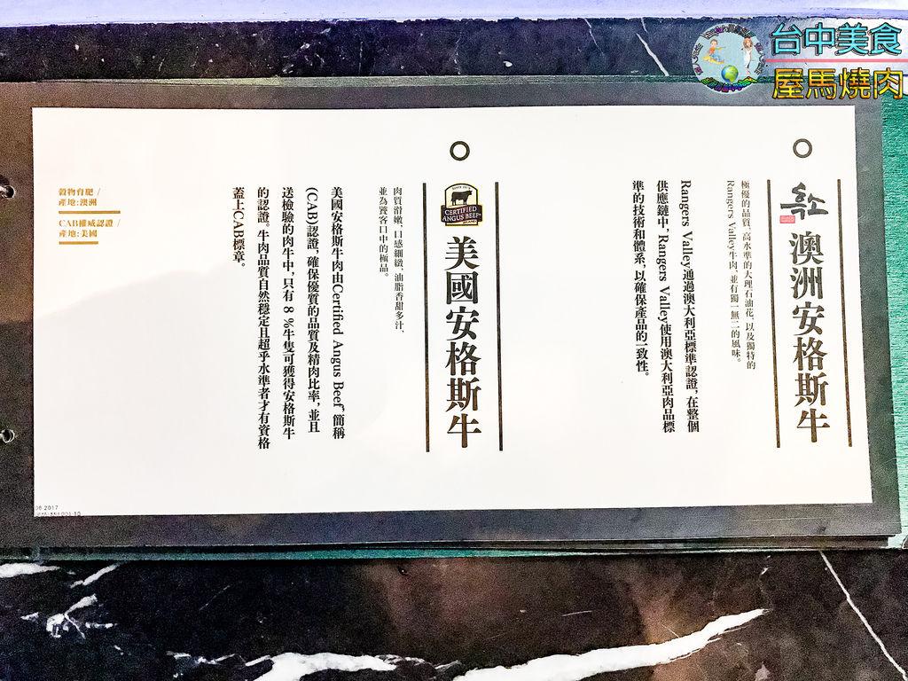 (2018年花東行)台中屋馬燒肉_023a.jpg