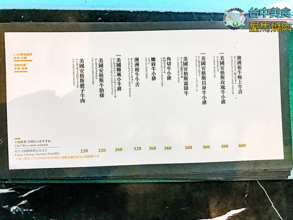 (2018年花東行)台中屋馬燒肉_025a.jpg
