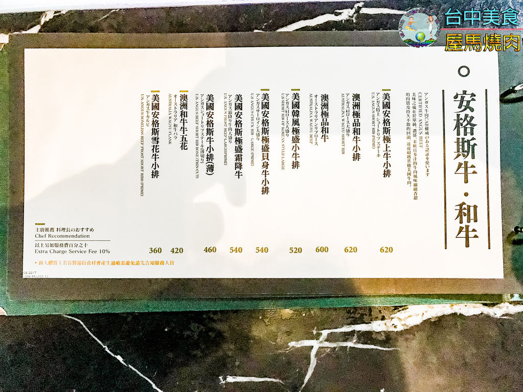 (2018年花東行)台中屋馬燒肉_024a.jpg