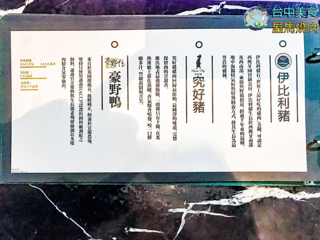 (2018年花東行)台中屋馬燒肉_026a.jpg