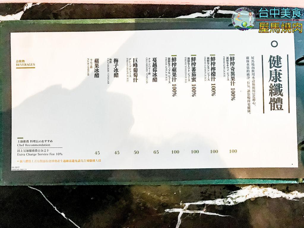 (2018年花東行)台中屋馬燒肉_032a.jpg