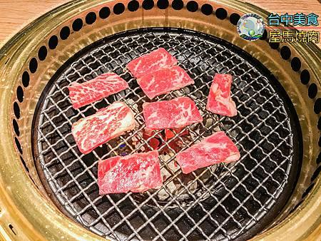 (2018年花東行)台中屋馬燒肉_065a.jpg
