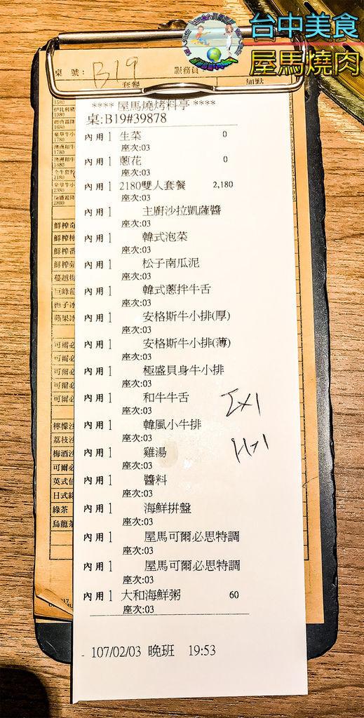 (2018年花東行)台中屋馬燒肉_080a.jpg
