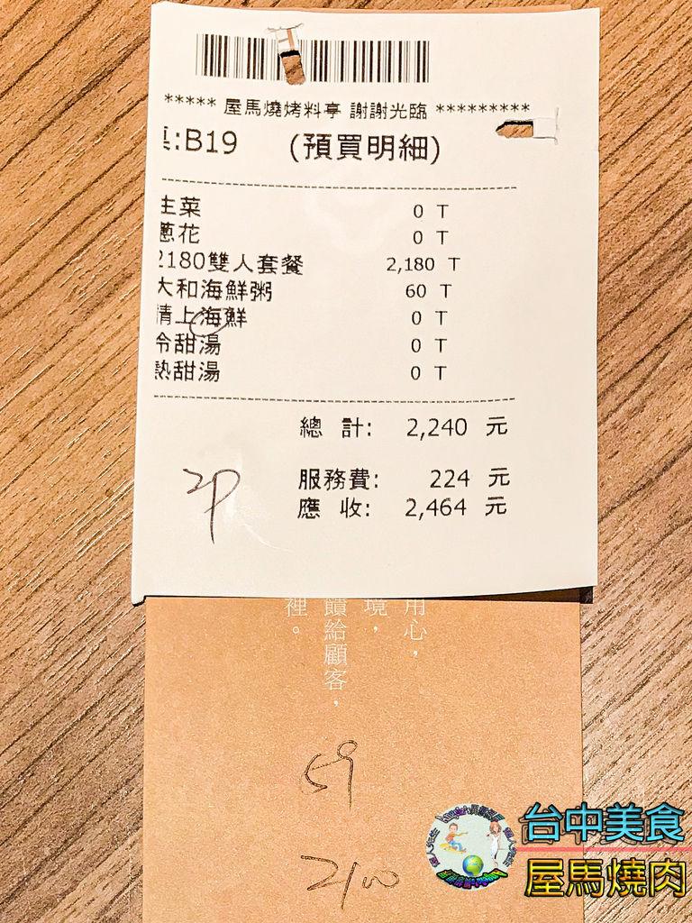 (2018年花東行)台中屋馬燒肉_081.jpg