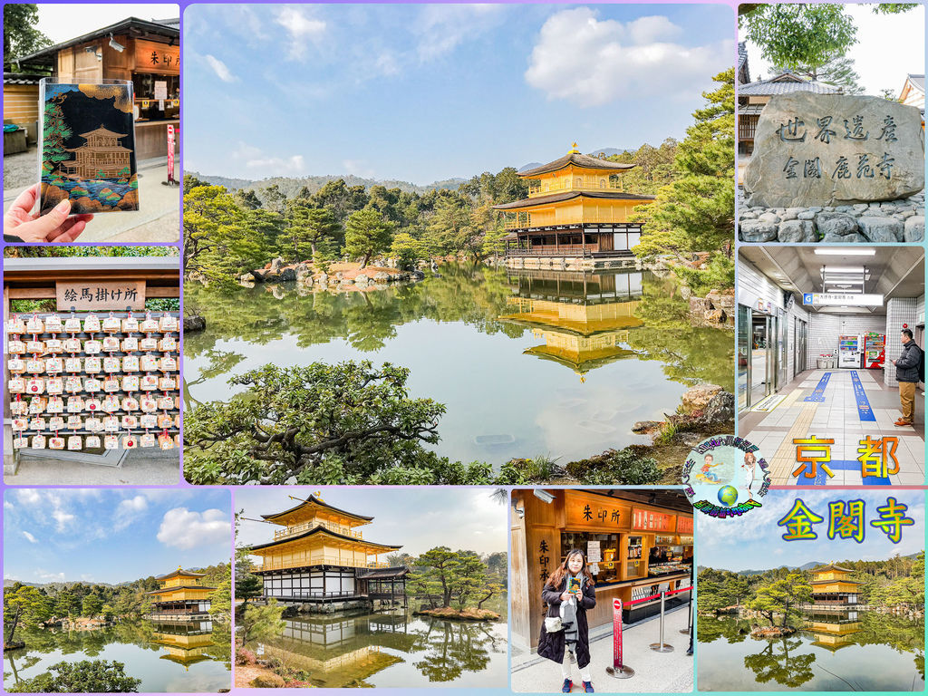 2019年1月8日京都(嵐山)(金閣寺)002a.jpg