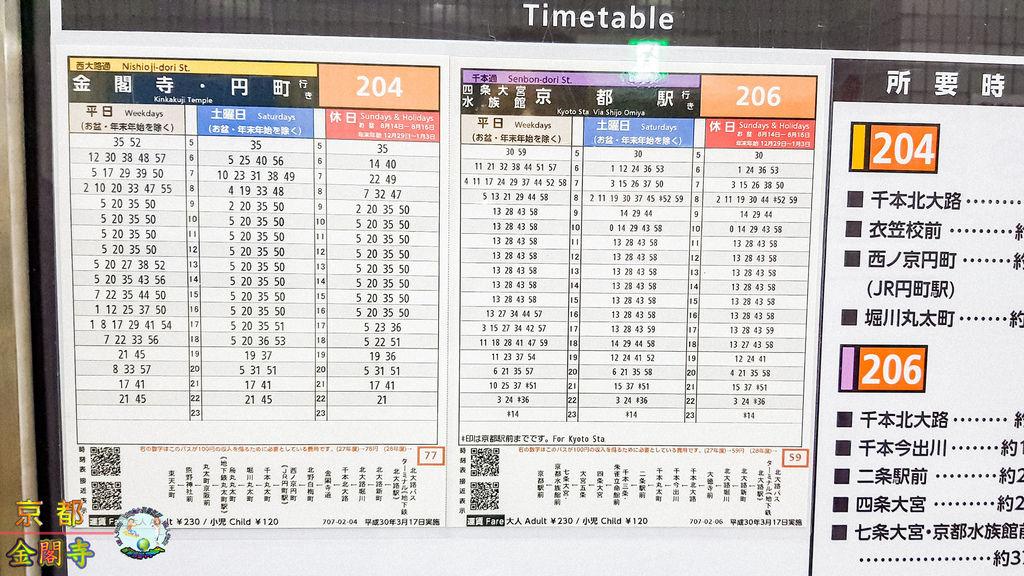 2019年1月8日京都(嵐山)(金閣寺)014a.jpg