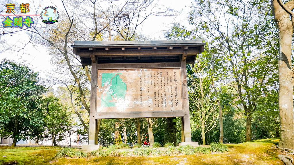 2019年1月8日京都(嵐山)(金閣寺)028.jpg