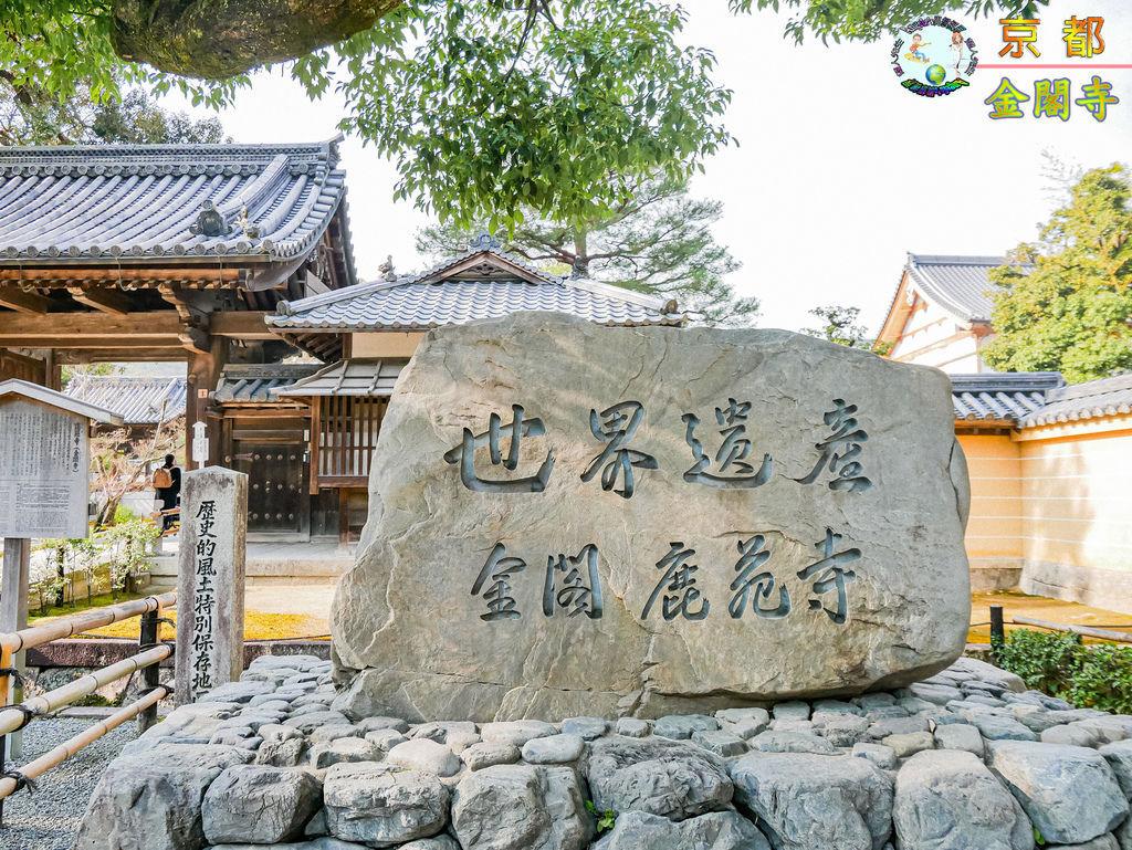 2019年1月8日京都(嵐山)(金閣寺)031a.jpg