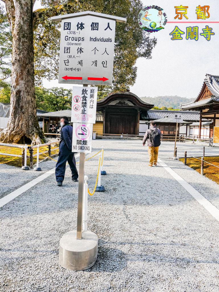 2019年1月8日京都(嵐山)(金閣寺)038a.jpg