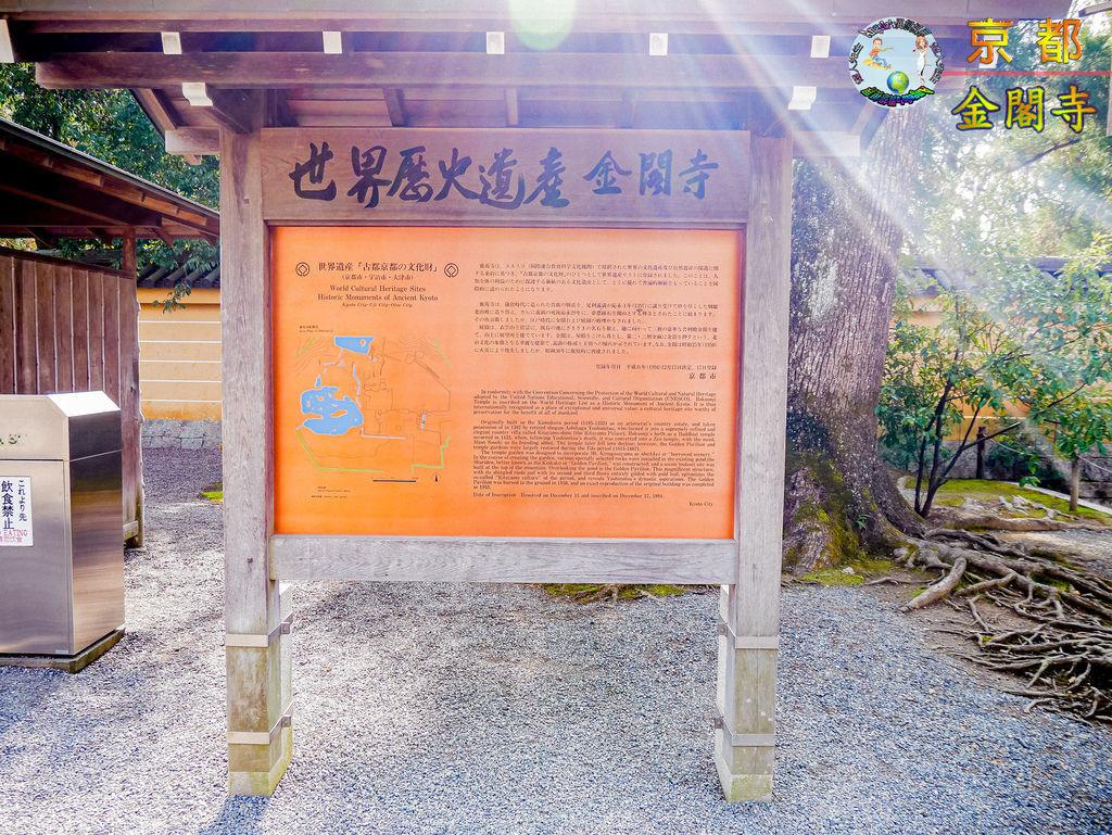 2019年1月8日京都(嵐山)(金閣寺)036a.jpg