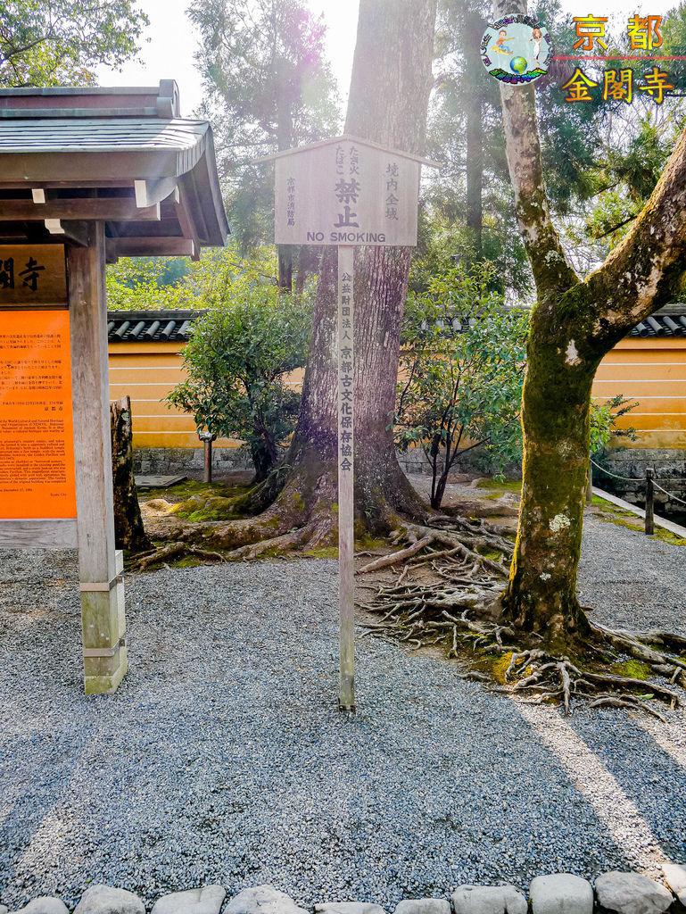 2019年1月8日京都(嵐山)(金閣寺)035a.jpg