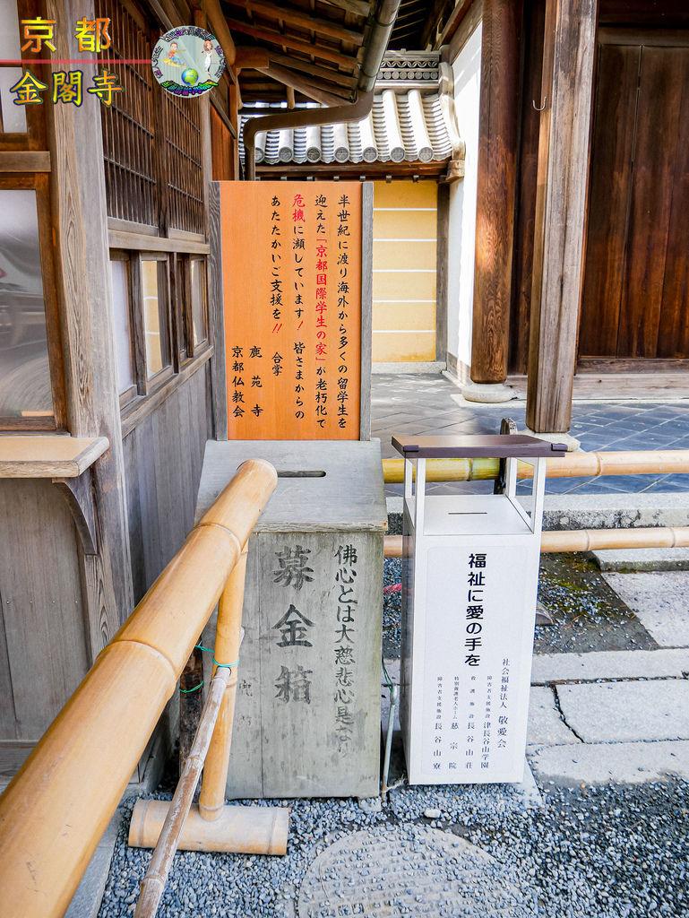 2019年1月8日京都(嵐山)(金閣寺)042a.jpg