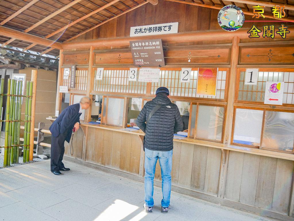 2019年1月8日京都(嵐山)(金閣寺)041a.jpg