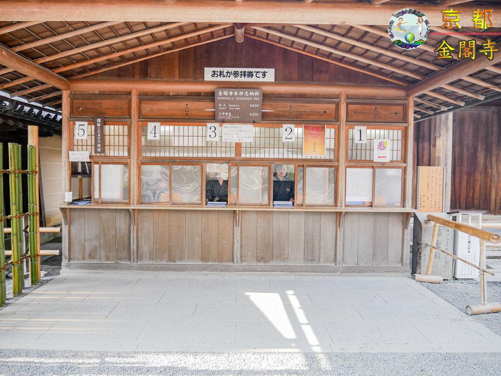 2019年1月8日京都(嵐山)(金閣寺)044a.jpg