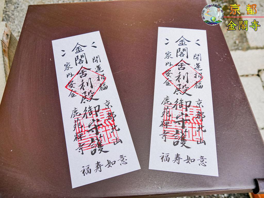 2019年1月8日京都(嵐山)(金閣寺)043a.jpg