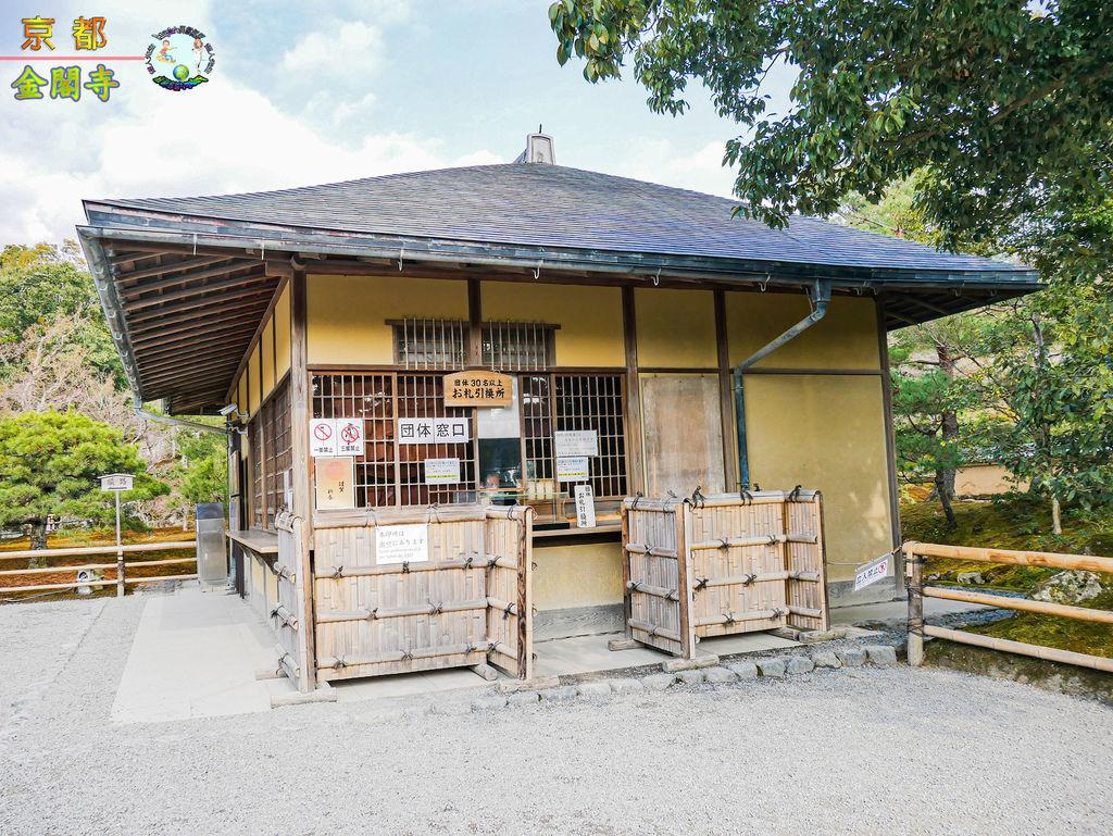 2019年1月8日京都(嵐山)(金閣寺)061a.jpg