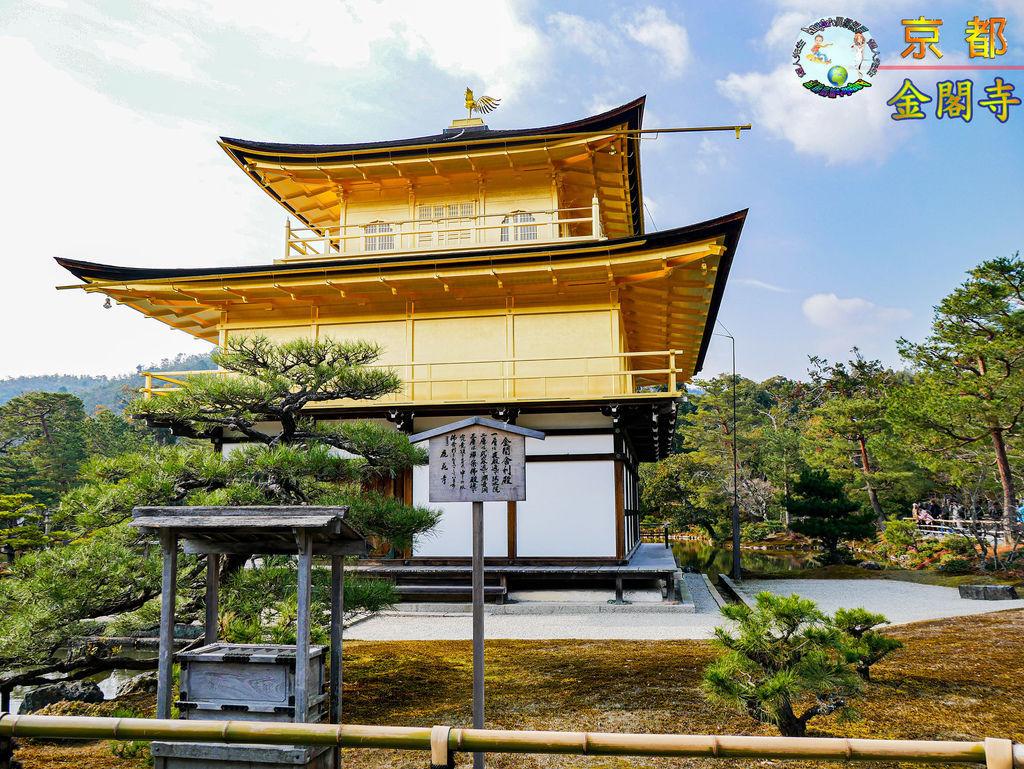 2019年1月8日京都(嵐山)(金閣寺)062a.jpg