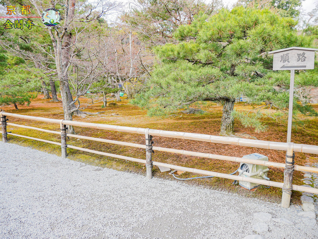 2019年1月8日京都(嵐山)(金閣寺)066a.jpg