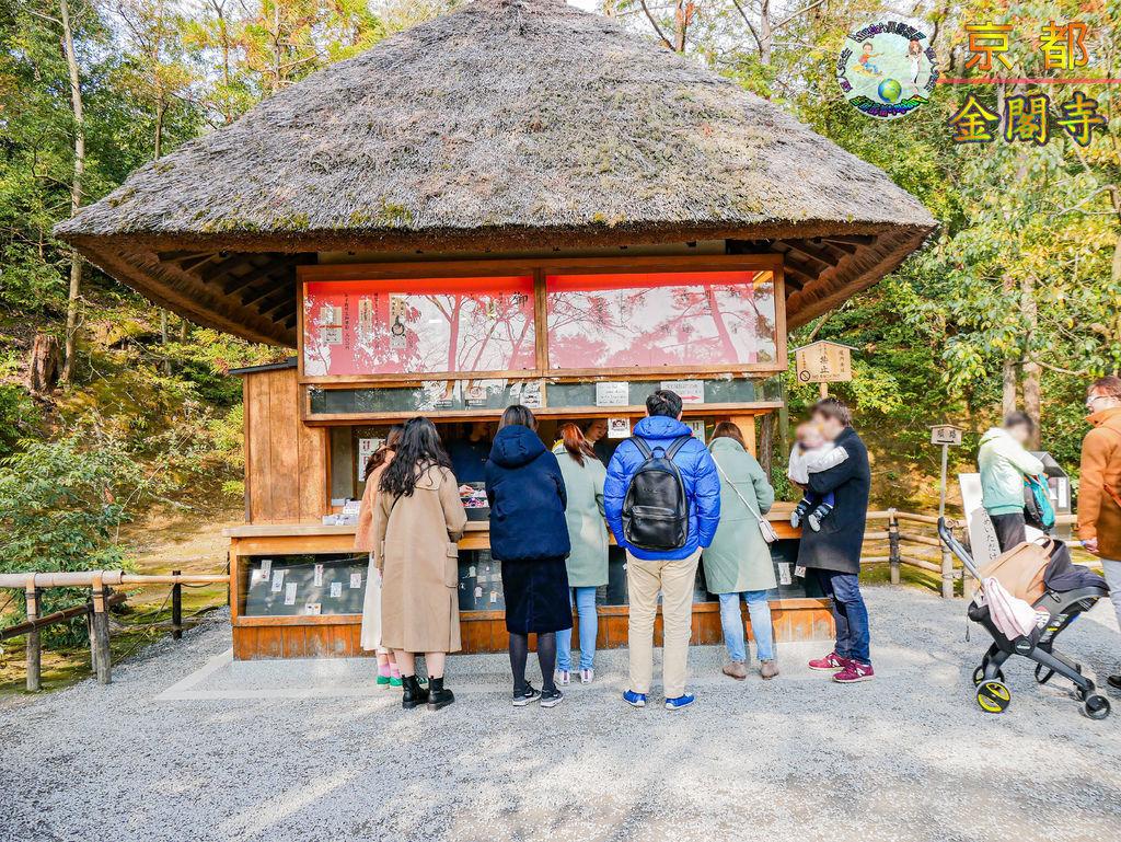 2019年1月8日京都(嵐山)(金閣寺)071a.jpg