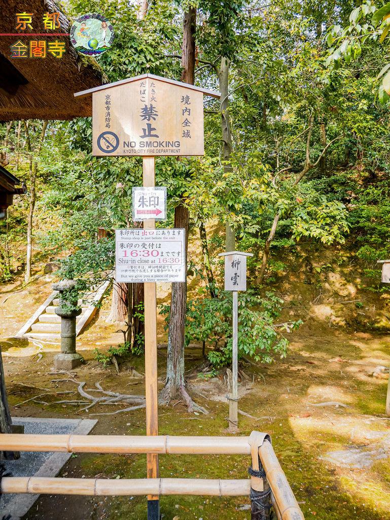 2019年1月8日京都(嵐山)(金閣寺)075a.jpg