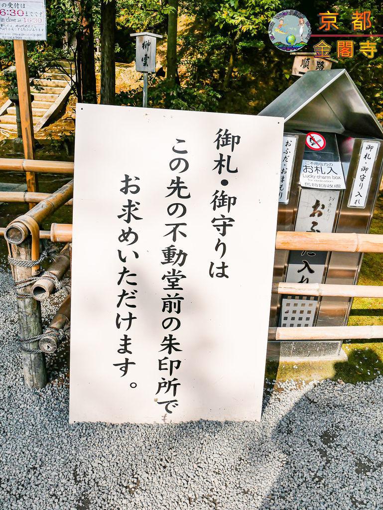 2019年1月8日京都(嵐山)(金閣寺)074a.jpg