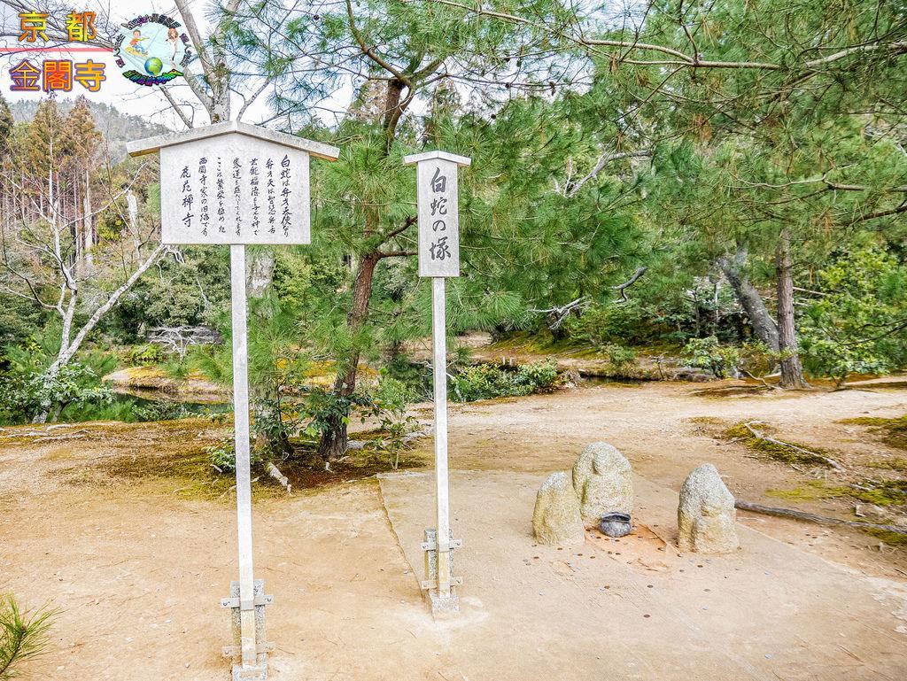 2019年1月8日京都(嵐山)(金閣寺)076a.jpg