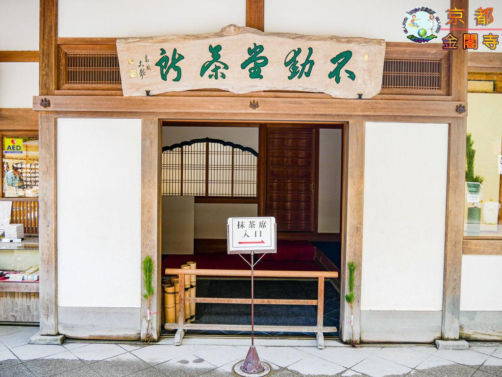 2019年1月8日京都(嵐山)(金閣寺)087a.jpg